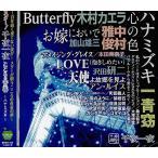 スター千夜一夜 こころの青春〜ハナミズキ〜 / CD / 送料無料