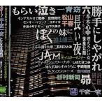 スター千夜一夜 こころの青春〜勝手にしやがれ〜 / CD / 送料無料