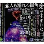 スター千夜一夜 こころの青春〜愛が生まれた日〜 / CD / 送料無料