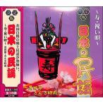 日本の民謡〜寿・祝い唄 / 送料無料 / 新品