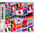 世界の国歌集 / CD / 洋楽