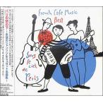 パリの空の下〜永遠のシャンソン&ミュゼット名曲集〜 / ヒーリング / CD / 送料無料