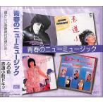 Yahoo!バーゲンブックストアB-Books青春のニューミュージック Vol.1/ 邦楽 / CD / 送料無料