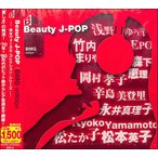 Beauty J−POP BMG edition 邦楽 CD 送料無料