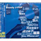 Beauty J-POP Columbia edition / 邦楽 / CD / 送料無料