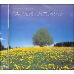 ゴールデン・メモリーズ フォーク&ポップス・コレクション / 邦楽 / CD / 送料無料