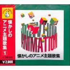 Yahoo!バーゲンブックストアB-Books懐かしのアニメ主題歌(1) 邦楽 CD 送料無料