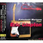 リッスン・アンド・プレイ! エリック・クラプトン / 洋楽 / CD / 送料無料