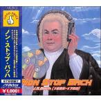 ノン・ストップ・バッハ / 洋楽 / CD / 送料無料