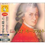 ザ・ベスト・オブ天才、モーツァルト / 洋楽 / CD / 送料無料