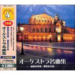 Yahoo!バーゲンブックストアB-Booksオーケストラ名曲集 / 洋楽 / CD / 送料無料