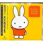 Yahoo!バーゲンブックストアB-Booksミッフィー よいこのどうよう / キツズ / CD / 送料無料