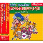 Yahoo!バーゲンブックストアB-Booksおべんきょうソング!〜九九のうた〜 / キツズ / CD / 送料無料