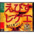 えびすレゲエ ミリオンヒッツ 邦楽 CD 送料無料 /