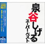 泉谷しげる スーパーベスト / 邦楽 / CD / 音楽 / 送料無料