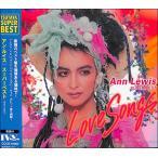 Yahoo!バーゲンブックストアB-Booksアン・ルイス スーパーベスト 邦楽 CD 音楽 送料無料