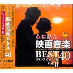 心に残る映画音楽BEST40ロマンス&ドラマ編Vol. / CD / 送料無料