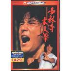 [8月17日発送]DVD 少林寺木人拳 デジタル・リマスター版  / ジャッキー・チェン / 新品 /