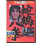 蛇鶴八拳 デジタル・リマスター版     ジャッキー・チェン      DVD