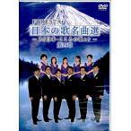 DVD FORESTA 日本の歌名曲選 第4章〜BS日本・こころの歌より〜 大特価 送料無料