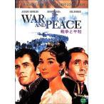 戦争と平和 / DVD / 送料無料