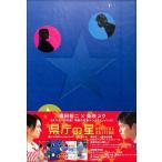 県庁の星 スペシャルエディション 邦画 DVD 送料無料