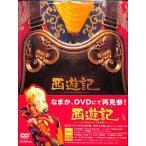 西遊記 限定版 / 邦画 / DVD / 送料無料