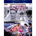 Yahoo!バーゲンブックストアB-Booksローマの休日・ナイアガラ / 洋画 / Blu-ray / ブルーレイ / 送料無料 / 半額 / バーゲンブック / バーゲン本