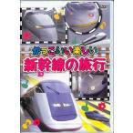 DVD かっこいい楽しい新幹線の旅行   DVD
