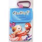 くるみ割り人形 カラビナポーチ 人形の国  / おもちゃ / 送料無料