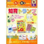 プレイブックシリーズ 知育トランプ / 学習・しつけ / 送料無料