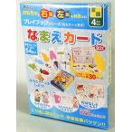 プレイブックシリーズ なまえカード / 学習・しつけ / 送料無料