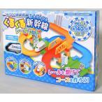 N700系くるくる新幹線レールセット / おもちゃ / 送料無料
