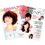 Yahoo!バーゲンブックストアB-Booksヘアカタログ2冊セット(120%満足ヘアカタログ+似合わせヘアオーダーBOOK Vol2) 髪型 バーゲンブック 新品