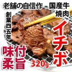 ランプ - 焼肉 牛肉 国産 タレ付 イチボ 320g (BBQ バーベキュー 焼き肉)