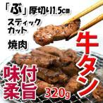 焼肉 牛肉 タレ付 牛タン 320g 「ぶ」 厚切り 1.5cmスティックカット (BBQ バーベキュー 焼き肉)