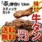焼肉 牛肉 タレ付 牛タン 320g×3パック 「ぶ」 厚切り 1.5cmスティックカット (BBQ バーベキュー 焼き肉)