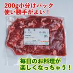 切り落とし (端っこ 端 切り落とし 不ぞろい) 国産牛 1kg (200g×5) 冷凍 自家製タレ付属