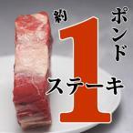 排骨 - 1ポンドステーキ (リブロース) 1枚430g-480g (BBQ バーベキュー 焼き肉 焼肉)