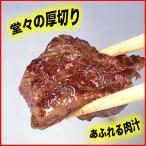 排骨 - 焼肉 牛肉 上ロース 500g 厚切り 薄切り 選べる (BBQ バーベキュー 焼き肉)