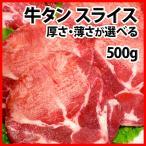 焼肉 牛タン 500g 冷凍 (厚切り 薄切り 選択可) (BBQ バーベキュー 焼き肉)