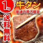 牛タン 焼き肉 1kg(500g×2) 冷凍 (普通の厚さ限定) (BBQ バーべキュー)焼肉
