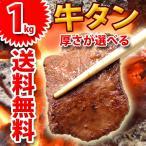 牛タン 焼き肉 1kg(500g×2)  冷凍 (厚切り 薄切り 選択可) (BBQ バーべキュー)焼肉