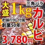 腿腹肉 - 焼肉 カルビ 牛肉 三角バラ 1kg 冷凍 バラ凍結 自家製タレ付属 焼き肉 バーベキュー BBQ