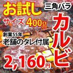 焼肉 カルビ 牛肉 三角バラ 400g 冷凍 自家製タレ付属 (BBQ バーベキュー 焼き肉)
