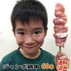 焼き鳥 国産 鶏串 冷凍 60本 (焼鳥 やきとり ヤキトリ 焼き肉 焼き肉)