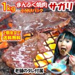 牛肉 焼肉 サガリ セット 1kg 冷凍 自家製タレ付属 (BBQ バーベキュー 焼き肉)