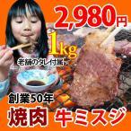 肩肉 - 焼肉 牛肉 ミスジ 1kg 冷凍 バラ凍結 自家製タレ付属 焼き肉 バーベキュー BBQ