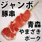 焼肉 豚肉 国産 豚串 ジャンボ 1本 (100g) 冷凍 (BBQ バーベキュー 焼き肉)