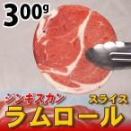 焼肉 ジンギスカン ラムロールスライス 300g 冷凍 (BBQ バーベキュー 焼き肉)